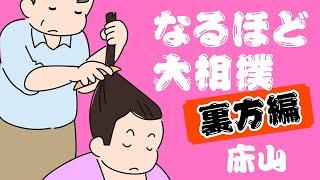 千代の富士は「暴れ髪」 まげ結う床山、日陰の職人