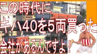 【小湊鐵道】2回目キハ40系甲種輸送。京成グループ新型気動車を増備できず、国鉄型を増備する厳しい経営状況を直視せよ