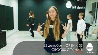 Open Kids - репетиция к большому концерту в Москве - 22 декабря - Crocus City Hall - Open Art Studiо