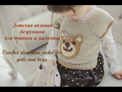 Детская вязаная безрукавка. Часть 1. Crochet Sleeveless Jacket For Girls And Boys. Part 1.