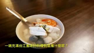 台江小鮮肉.....深夜食堂,側拍版..... 特別嘉賓:顏昇祺區長台江生技:06...