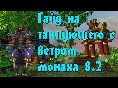 Гайд на танцующего с ветром монаха в вов/wow/World of Warcraft/bfa 8.2