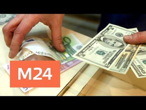 Москвичи обходят столичные обменники в поисках лучшего курса валют - Москва 24