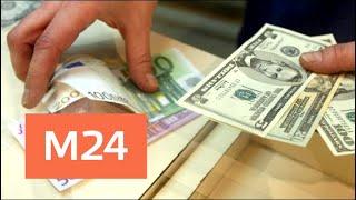 видео Курс валют | Новости Алтая