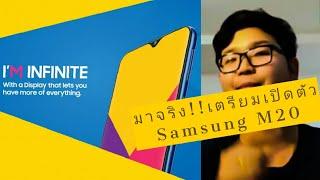"""เปิดตัวจริงมือถือ Samsung ในซีรี่ M กับ """"Samsung Galaxy M20 """""""
