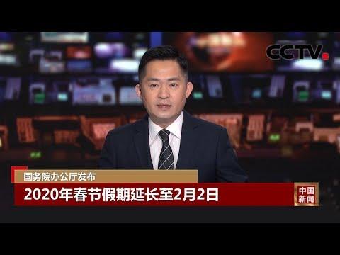 [中国新闻] 国务院办公