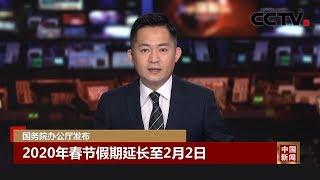 [中国新闻] 国务院办公厅发布 2020年春节假期延长至2月2日 | CCTV中文国际