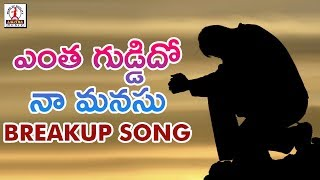Yentha Guddido Naa Manasu Love Failure Song | Best Telangana Folk Songs | Lalitha Audios And Videos