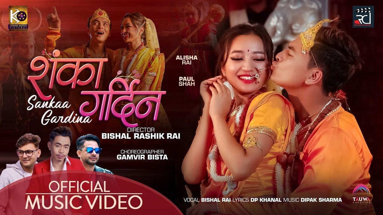 SHANKA GARDINA Official MV ft.Paul Shah & Alisha Rai   Bishal Rai  