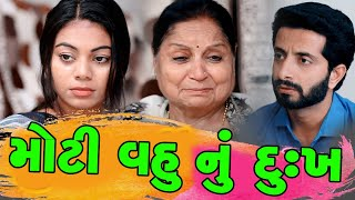 દુઃખ ના દિવસો | Duḥkha Na Divso | પરિવાર પર આફત  | Gujarati Short Film | Gujarati Natak