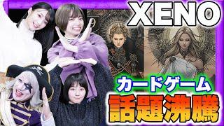 【XENO】中田敦彦さん考案のカードゲームをゴー☆ジャス&女子ーズでガチバトル…