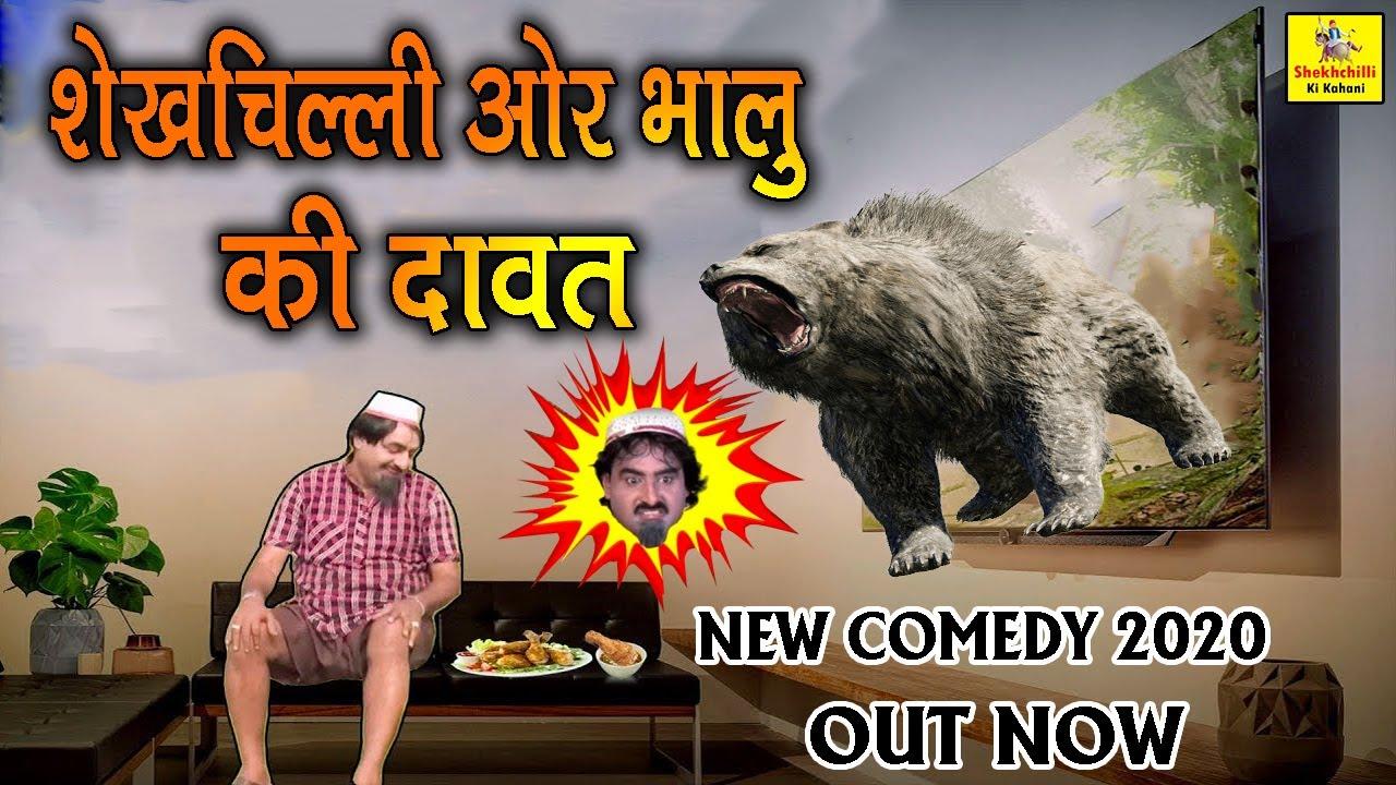 शेखचिल्ली और भालू की दावत    🔥🔥 शेखचिल्ली की सुपरहिट कॉमेडी {2020}🔥🔥    shekhchilli ki khani