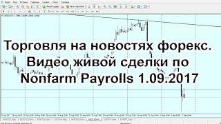 Торговля на новостях форекс. Видео в реальном времени сделки по Nonfarm Payrolls 1.09.2017