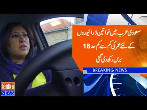 In Saudi Arabia, the minimum age limit for female drivers was kept for 18 years