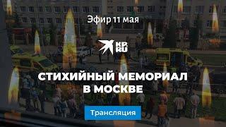 Стихийный мемориал в Москве