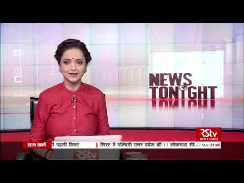 English News Bulletin - Mar 22, 2019 (9 pm)