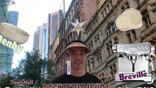 부산-시드니국제커플 Vlog#10_ 블랙 프라이데이 쇼…