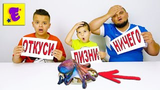 ОТКУСИ ЛИЗНИ или НИЧЕГО Челлендж