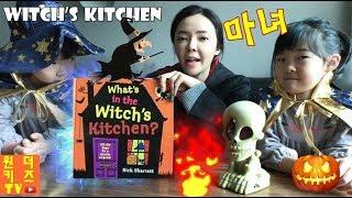 쉿! 마녀의 집으로 들어가볼께요! 마녀의 집에는 무엇이 있을까! what's in the witch's kitchen? Haunted house pop up book