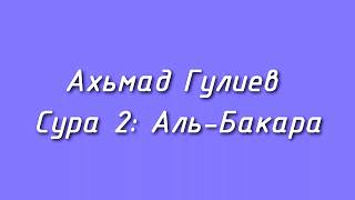 Ахьмад Гулиев Сура 2: Аль-Бакара (Корова)