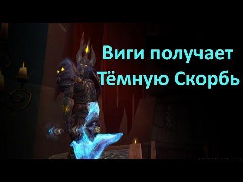 Виги  получает Тёмную Скорбь
