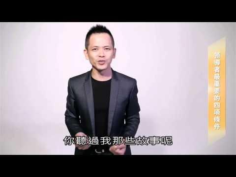 領導者最重要的四項條件  (繁體中文)