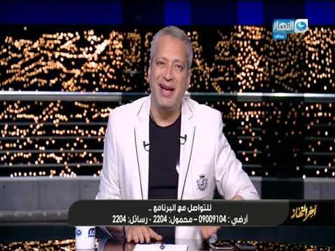 اخر النهار | تعليق تامر امين علي ظهور محمد رمضان عاريا ف احدي الحفلات