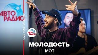 🅰️ Мот - Молодость (LIVE @ Авторадио)