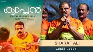 Captain Audio Launch | Sharaf Ali | Jayasurya | Prajesh Sen | Anu Sithara | Goodwill Entertainments