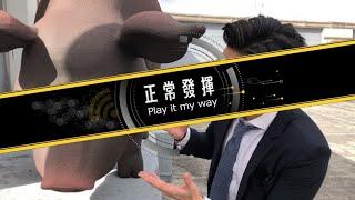 【正常發揮PiMW】「通靈院長」只知豬很煩⋯道具豬ft.又正 拍MV「拒絕美萊」