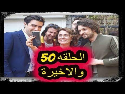 مسلسل فضيلة وبناتها الحلقة 50 والاخيرة