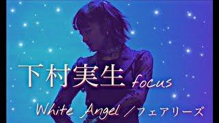 フェアリーズ ◎下村実生focus☆White angel 【4K】 ≪ サムネイル画像は、...