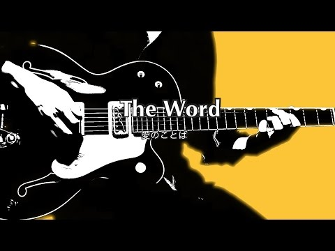 The Word 愛のことば - The Beatles karaoke cover