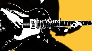 The Word 愛のことば - The Beatles karaoke cover