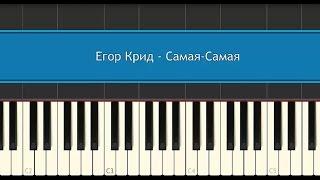 Егор Крид - Самая самая.  Как играть на синтезаторе  (Synthesia Tutorial)
