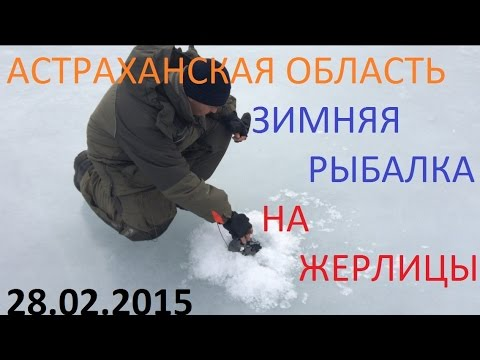 Зимняя рыбалка, ловля щуки на жерлицы в Астраханской области 28.02.2015