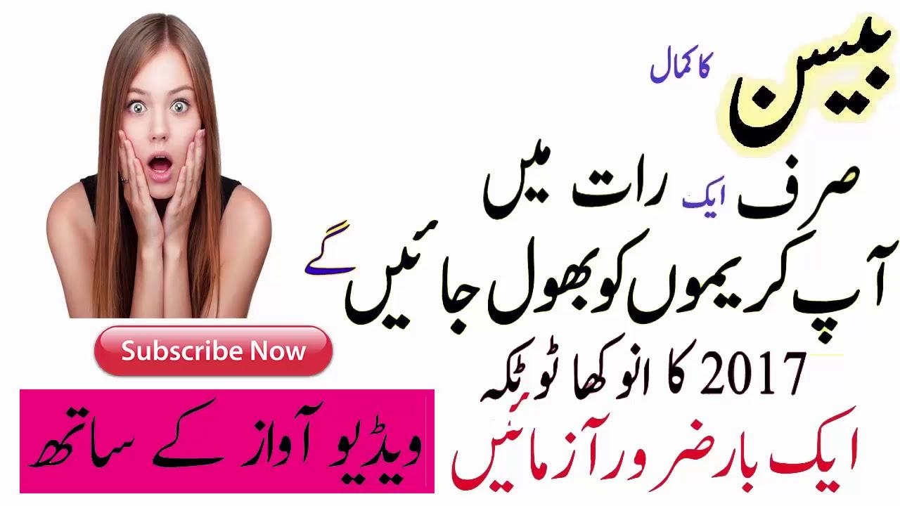 Gram Flour For Skin Whitening In Urdu  Besan se Rang Gora Karne