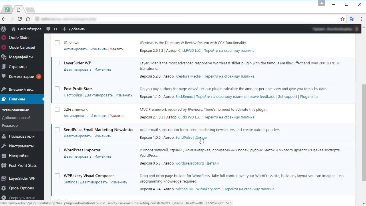 Плагин SendPulse для WordPress