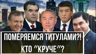 Померяемся титулами?! Кто из президентов в Центральной Азии ″круче″?