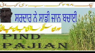 MUKHTAR AHMED FROM PAJIAN KAPURTHALA INDIA TO CHAK298GB PUNJAB PAKISTAN