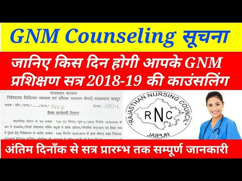 Gnm Counseling 2018|gnm Admission 2018|gnm Vacancy 2018|gnm कॉउंसलिंग 2018|gnm Latest News|gnm & Anm