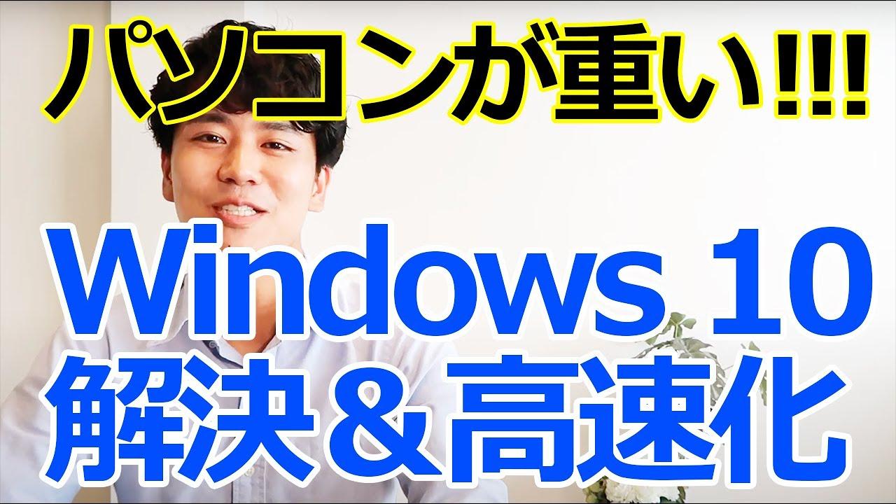 Windows10 pc 遅い Windows10のディスク使用率が100%になって重い時の原因と対処法を解説!