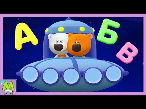 Ми-Ми-Мишки Учим Буквы.Изучаем Алфавит с Кешей и Тучкой.Развивающие Игры для Малышей