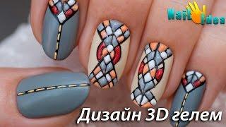 Дизайн ногтей 3D ГЕЛЯМИ