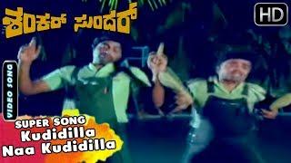 Kudidilla Naa Kudidilla Song   Shankar Sundar Movie   Kannada Songs   Ambarish, Jayamala Hits