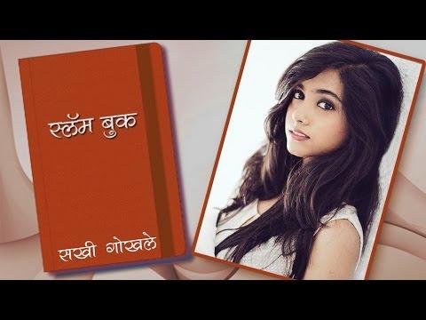 Sakhi Gokhale's Slam Book | Season 2 | Dil Dosti Duniyadari & Amar Photo Studio | Zee Marathi