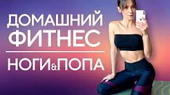 Домашний фитнес: Супер тренировка! Ноги/Попа. Похудение и Тонус