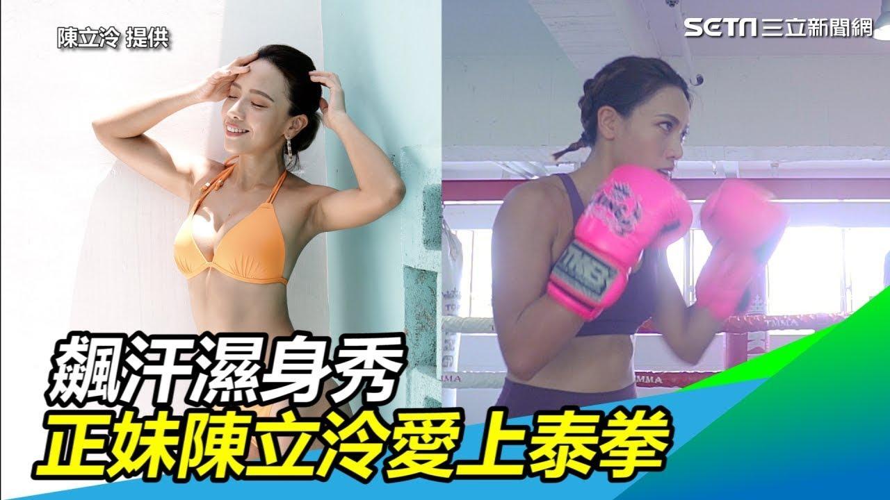 【泰拳瘦身】飆汗濕身秀!運動正妹愛上「泰拳」 短短10分鐘性感爆汗|祝你健康