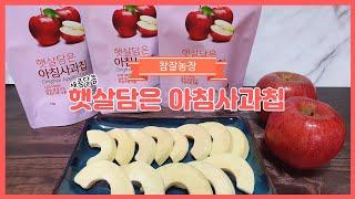 아기간식 아기과자  영월사과로 만든 동결건조 과일칩