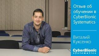 Отзыв об обучении в CyberBionic Systematics